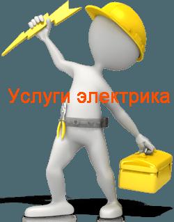 Услуги частного электрика Нижний Тагил. Частный электрик